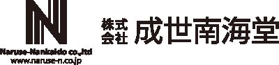 株式会社 成世南海堂