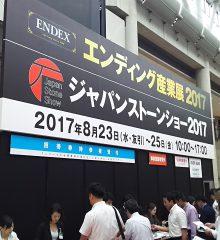 エンディング産業展2017
