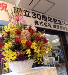 創立三十周年記念式典