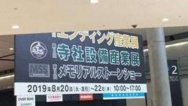 エンディング産業展2019